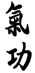 qi-gong-ideogramma
